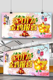 2017金鸡报喜鸡年快乐吉祥海报
