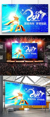 2017炫酷粒子赢战鸡年舞台背景