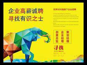 创意大象企业招聘展板