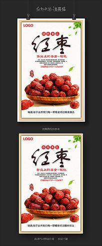 创意红枣宣传促销海报