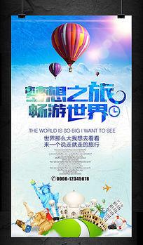 创意旅行社环球世界旅游活动海报