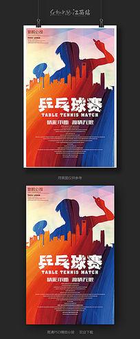 创意水彩乒乓球赛宣传海报设计