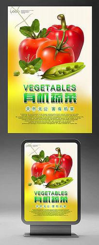创意有机蔬菜海报设计