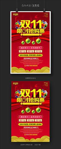 大气创意红色双11促销海报