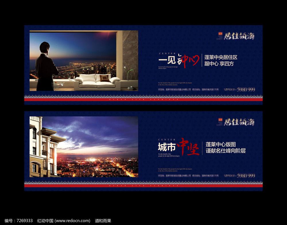 原创设计稿 海报设计/宣传单/广告牌 房地产广告 房地产围挡户外广告图片