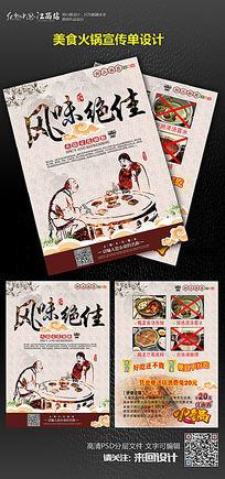 风味绝佳火锅店宣传单设计