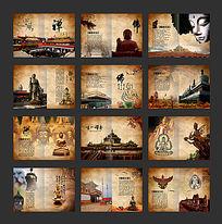佛教文化画册