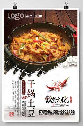 干锅土豆美食海报设计