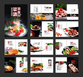 高档菜谱画册 CDR