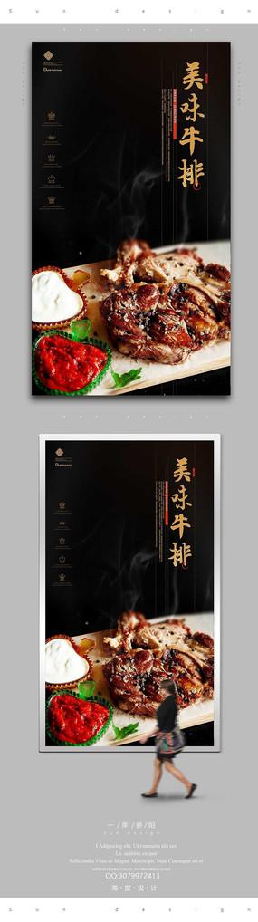 高端精美美味牛排宣传海报设计PSD