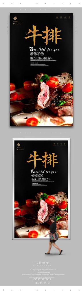 高端精品牛排海报设计PSD