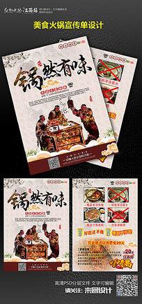 果然有味火锅店宣传单设计
