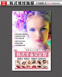 韩式半永久定妆写真海报