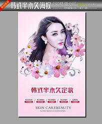 韩式半永久定妆写真宣传海报