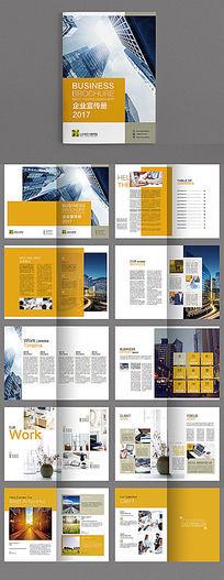 黄色科技企业画册宣传册