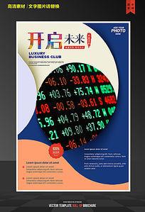 互联网大数据海报