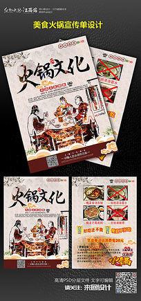 火锅店开业宣传单设计
