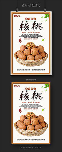坚果系列之核桃宣传海报设计