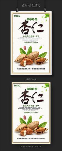 坚果系列之杏仁宣传海报设计