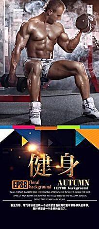 健身设计海报