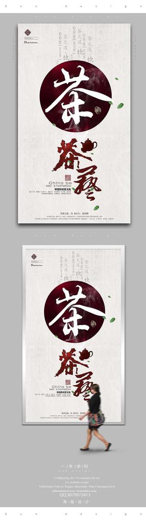 简约茶道宣传海报设计PSD PSD