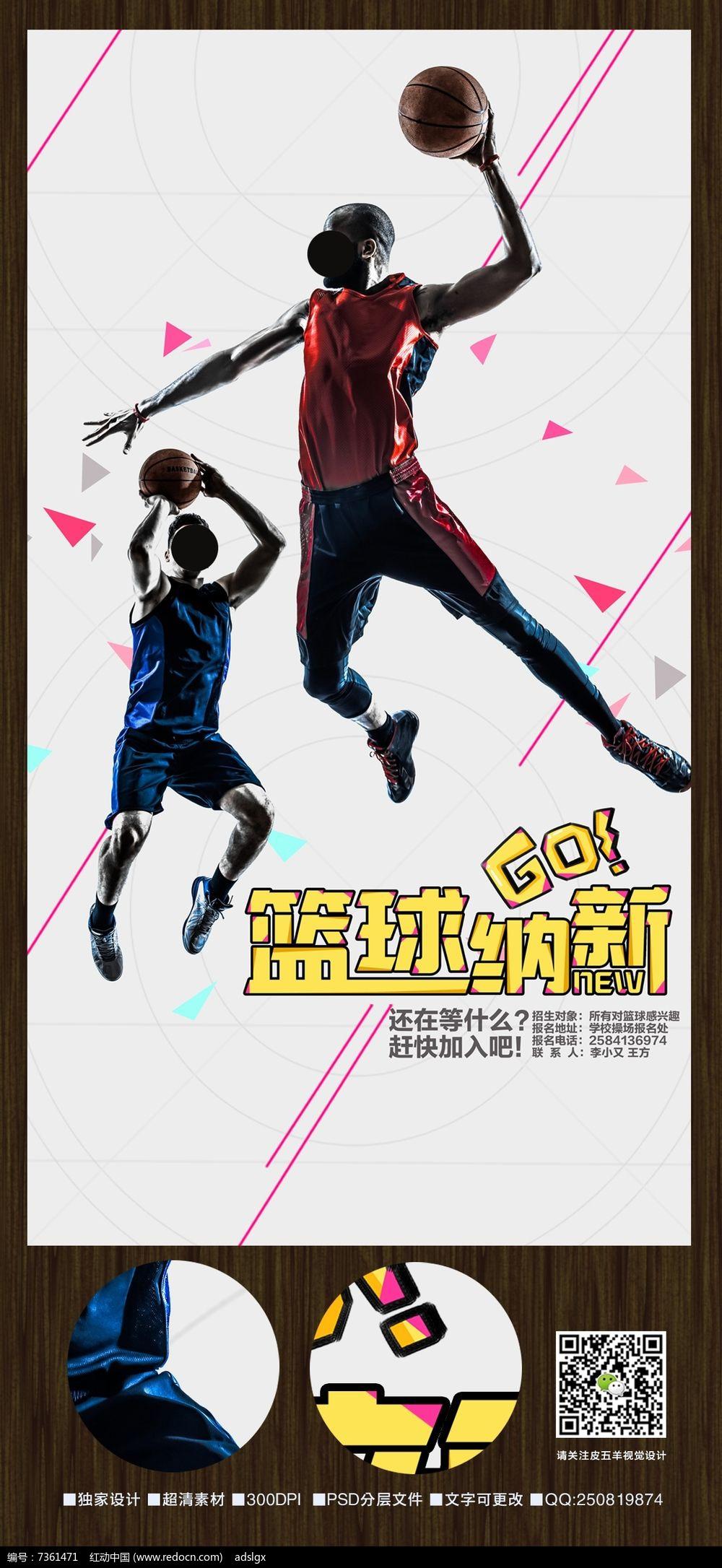 简约篮球社招新海报