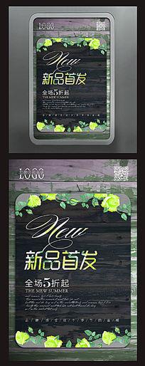 简约绿色木质背景新款上市海报