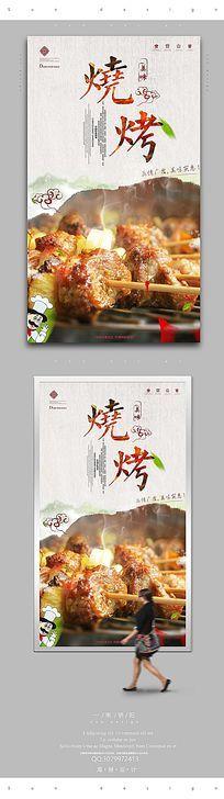 简约烧烤印象美食宣传海报设计PSD