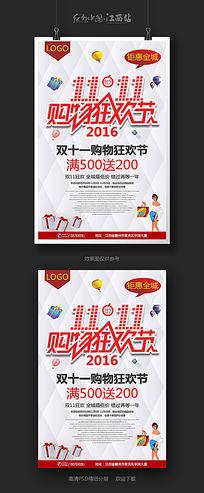 简约双十一购物狂欢节双11促销海报设计