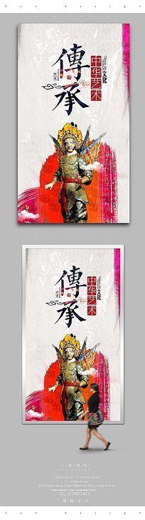 简约水墨京剧传承文化海报设计PSD
