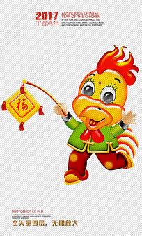 鸡年卡通形象卡通挑福字小鸡素材