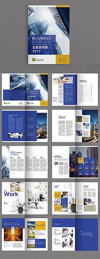 蓝色商务企业画册宣传册