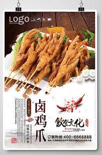 卤鸡爪美食宣传海报设计