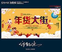 年货大街新春促销海报设计