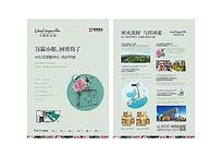 欧式清新地产广告单页DM设计