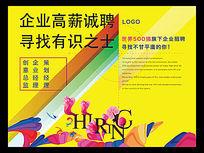 世界500强企业招聘广告