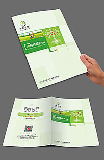 时尚清新绿色教育封面
