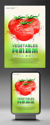 手绘有机蔬菜西红柿海报设计