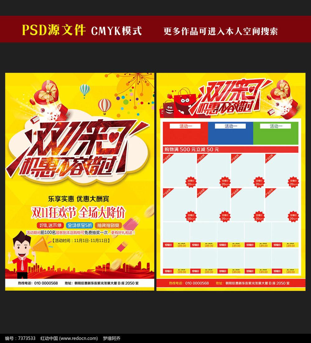 双十一超市宣传单模板设计图片图片