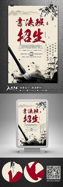 水墨书法班招生宣传海报