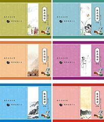 1到六年级国学经典诵读封面底纹中国风封面
