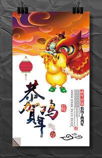 2017恭贺鸡年春节新年促销活动海报设计