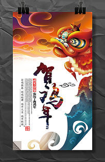 2017恭贺鸡年春节中国风新年海报设计