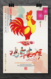 2017鸡年吉祥春节新年活动海报模板