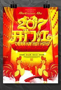 2017鸡年开门红晚会背景设计