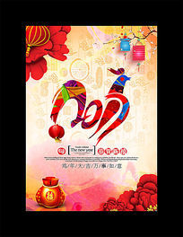 2017鸡年水墨中中国风海报展板设计