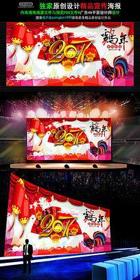 2017鸡年元旦节新年春节背景展板