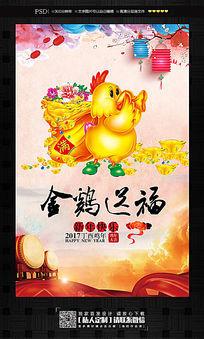2017金鸡送福新年快乐海报