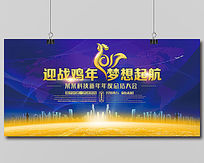 2017迎战鸡年舞台背景板