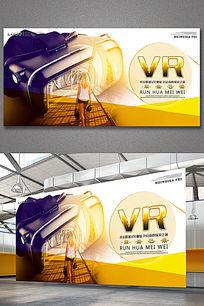 VR眼镜虚拟现实体验馆活动海报